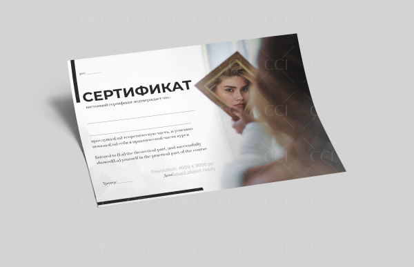 Макет сертификата - Бьюти мастер